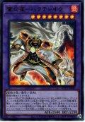 【Ultra】富炎星-ハクテンオウ[YGO_WPP1-JP048]