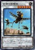 【Normal】砂漠の飛蝗賊[YGO_WPP1-JP063]