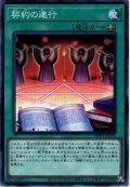 【Normal】契約の遂行[YGO_WPP1-JP070]