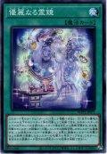 【Normal】優麗なる霊鏡[YGO_WPP1-JP071]