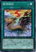 【Normal】龍馬躓図[YGO_WPP1-JP075]