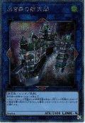 【Ex-Secret】黒き森の航天閣[YGO_WPP1-JP078]