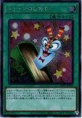 【Secret】トゥーンのしおり[YGO_WPP1-JP003]