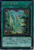 【Secret】聖光の夢魔鏡[YGO_WPP1-JP023]