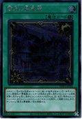 【Secret】闇黒の夢魔鏡[YGO_WPP1-JP024]