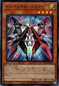 【Super】インペリアル・バウアー[YGO_WPP2-JP003]