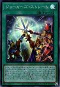 【Super】ジョーカーズ・ストレート[YGO_WPP2-JP004]