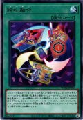 【Rare】絵札融合[YGO_WPP2-JP005]