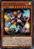 【Normal】ミュートリアル・ミスト[YGO_WPP2-JP018]
