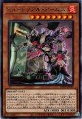 【Rare】ミュートリアル・アームズ[YGO_WPP2-JP019]