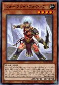 【Normal】ウォークライ・フォティア[YGO_WPP2-JP028]