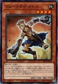 【Normal】ウォークライ・ガトス[YGO_WPP2-JP029]