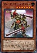 【Rare】ウォークライ・メテオラゴン[YGO_WPP2-JP035]