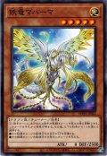 【Normal】妖竜マハーマ[YGO_WPP2-JP042]