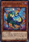【Normal】マテリアクトル・ギガドラ[YGO_WPP2-JP045]
