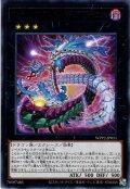 【Rare】マテリアクトル・ギガヴォロス[YGO_WPP2-JP051]