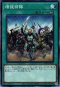 【Normal】増援部隊[YGO_WPP2-JP055]