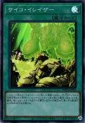 【Super】サイコ・イレイザー[YGO_WPP2-JP056]
