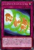 【Normal】シンクロ・トランスミッション[YGO_WPP2-JP057]