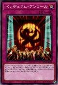 【Normal】ペンデュラム・アンコール[YGO_WPP2-JP058]