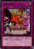 【Rare】形勢反転[YGO_WPP2-JP059]