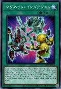 【Normal】マグネット・インダクション[YGO_WPP2-JP064]