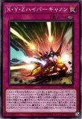 【Normal】X・Y・Zハイパーキャノン[YGO_WPP2-JP066]