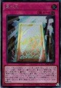 【Secret】真の光[YGO_WPP2-JP065]