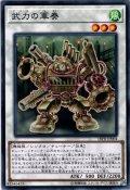 【Normal】武力の軍奏[YGO_18PR-JP004]