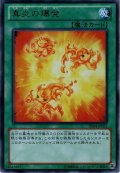 【Ultra】真炎の爆発[YGO_DE04-JP033]