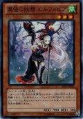 【Super】異怪の妖精エルフォビア[YGO_EP13-JP046]