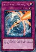 【Normal】インフェルニティ・バリア[YGO_EXP4-JP010]