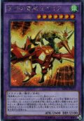 【Secret Parallel】天翔の竜騎士ガイア[YGO_MP01-JP013]
