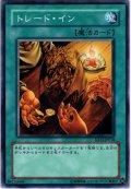 【Normal】トレード・イン[YGO_SD13-JP018]