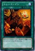 【Normal】トレード・イン[YGO_SD25-JP026]