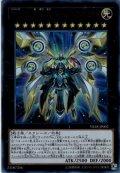 【Ultra】No.93 希望皇ホープ・カイザー[YGO_VB18-JP002]