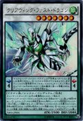 【Ultra】クリアウィング・ファスト・ドラゴン[YGO_YA02-JP001]