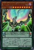 【Ultra】オッドアイズ・ファンタズマ・ドラゴン[YGO_YA05-JP001]