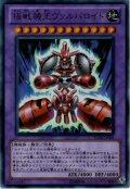 【Ultra】極戦機王 ヴァルバロイド[YGO_YG08-JP001]