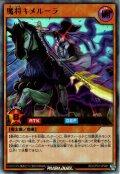 【Ultra】魔将キメルーラ[YGO_RD/CP01-JP001]