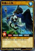 【Normal】蒼鷹の天狗[YGO_RD/CP01-JP005]