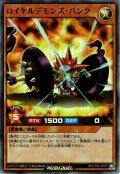 【Super】ロイヤルデモンズ・パンク[YGO_RD/CP01-JP017]