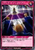 【Rare】キングス・ディグニティ[YGO_RD/CP01-JP026]