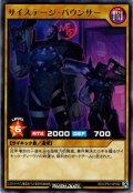 【Rare】サイステージ・バウンサー[YGO_RD/CP01-JP032]