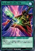 【Normal】エレキック・アンプル[YGO_RD/CP01-JP036]