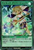 【Super】サイキック・ダイバージェンス[YGO_RD/CP01-JP037]