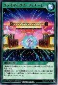 【Rare】クライマックス・フィナーレ[YGO_RD/CP01-JP038]