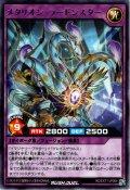 【Rare】メタリオン・ラードンスター[YGO_RD/EXT1-JP004]