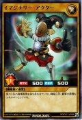 【Rare】イマジナリー・アクター[YGO_RD/EXT1-JP006]
