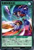 【Normal】虚鋼演機攻流[YGO_RD/EXT1-JP011]